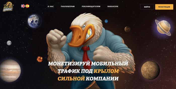 Golden Goose Screenshot